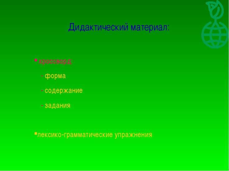 Дидактический материал: кроссворд: - форма - содержание - задания лексико-гра...