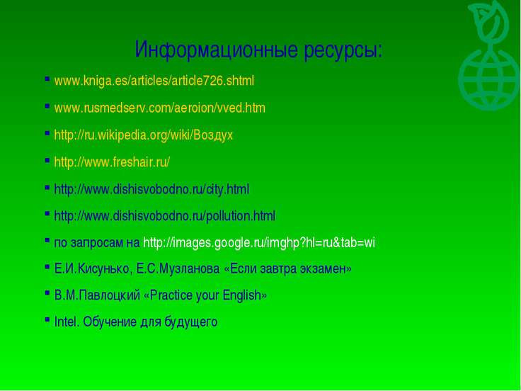 Информационные ресурсы: www.kniga.es/articles/article726.shtml www.rusmedserv...