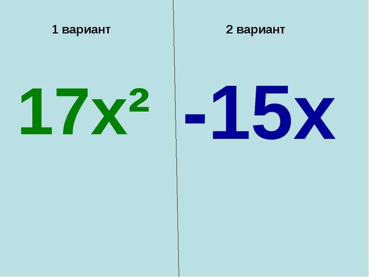 1 вариант 2 вариант 17x² -15x