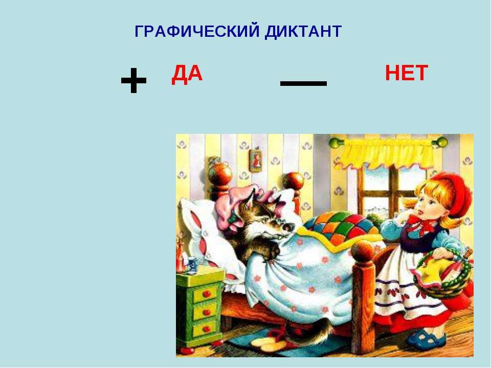 ГРАФИЧЕСКИЙ ДИКТАНТ ДА НЕТ +