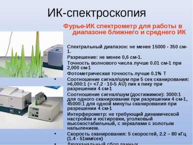 Фурье-ИК спектрометр для работы в диапазоне ближнего и среднего ИК Спектральн...