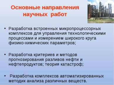 Основные направления научных работ Разработка встроенных микропроцессорных ко...