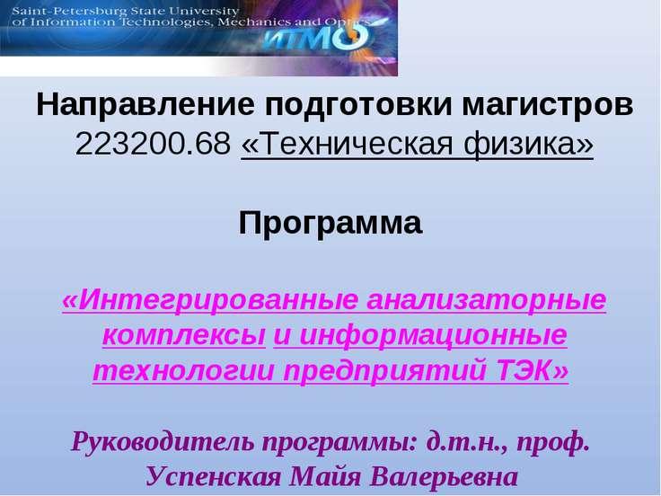 Направление подготовки магистров 223200.68 «Техническая физика» Программа «Ин...