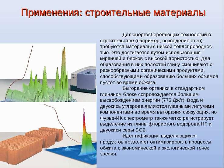 Для энергосберегающих технологий в строительстве (например, возведение стен) ...