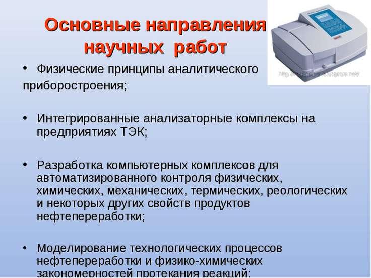 Основные направления научных работ Физические принципы аналитического приборо...