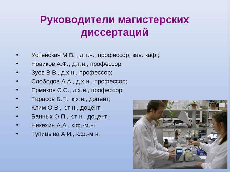 Руководители магистерских диссертаций Успенская М.В. , д.т.н., профессор, зав...