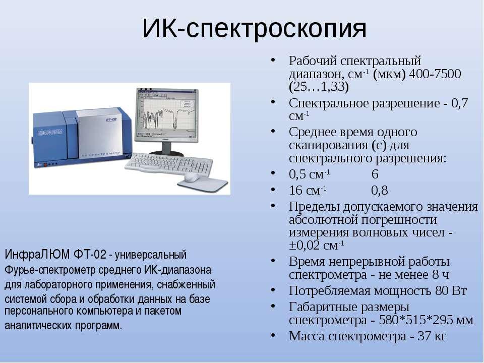ИК-спектроскопия ИнфраЛЮМ ФТ-02 - универсальный Фурье-спектрометр среднего ИК...