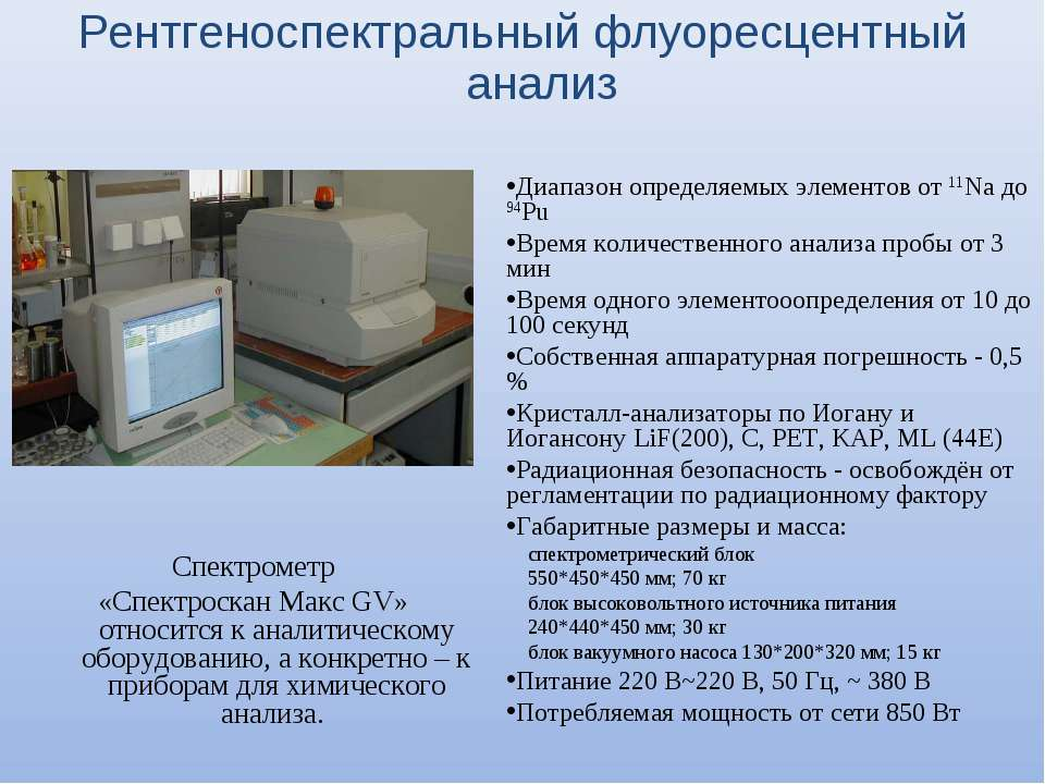 Рентгеноспектральный флуоресцентный анализ Спектрометр «Спектроскан Макс GV» ...