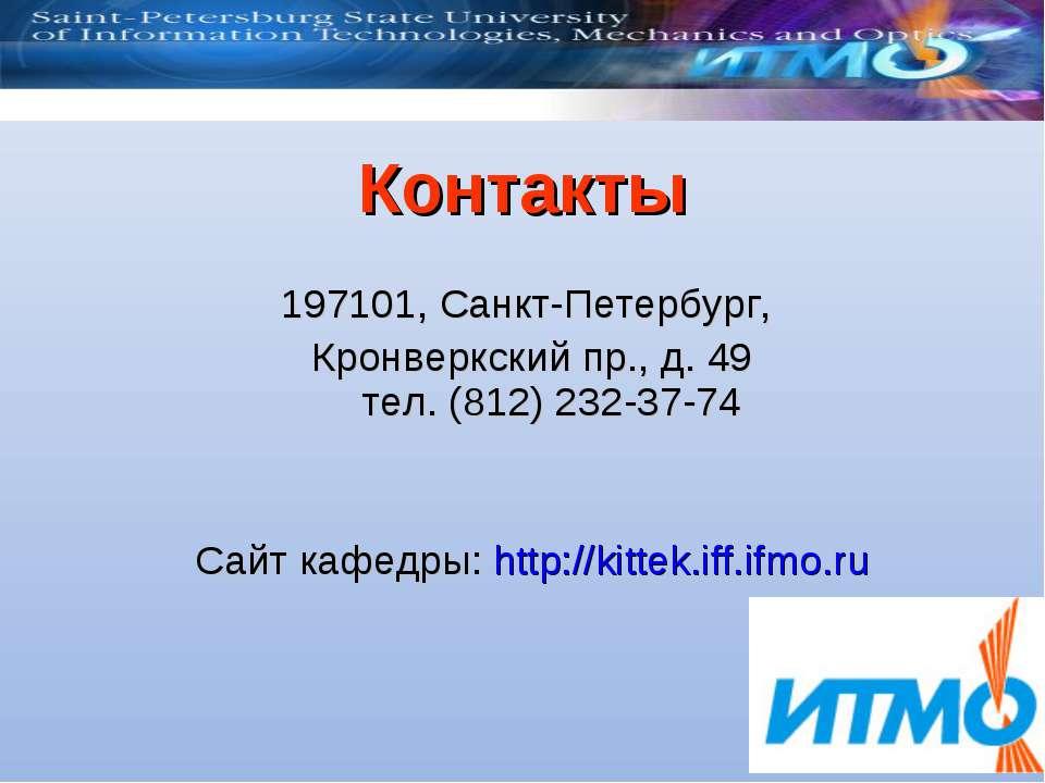 Контакты 197101,Санкт-Петербург, Кронверкский пр.,д. 49 тел.(812)232-37-7...