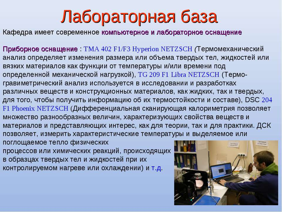 Лабораторная база Кафедра имеет современное компьютерное и лабораторное оснащ...