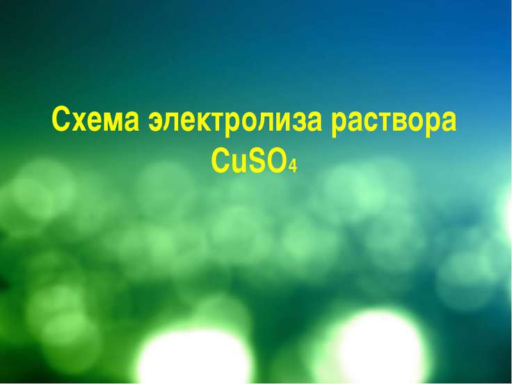 Схема электролиза раствора CuSO4