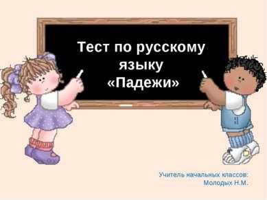 Тест по русскому языку «Падежи» Учитель начальных классов: Молодых Н.М.