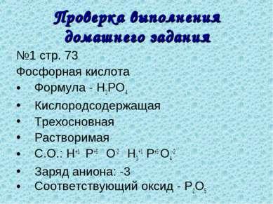 Проверка выполнения домашнего задания №1 стр. 73 Фосфорная кислота Формула - ...