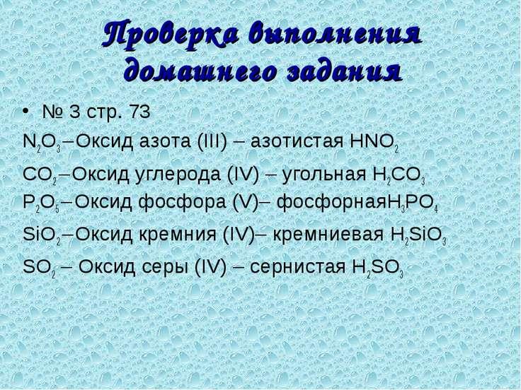 Проверка выполнения домашнего задания № 3 стр. 73 N2O3 – Оксид азота (III) – ...
