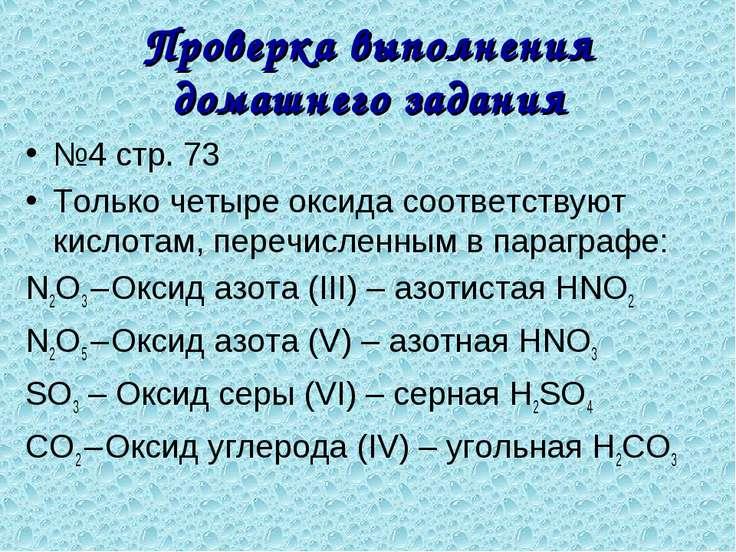 Проверка выполнения домашнего задания №4 стр. 73 Только четыре оксида соответ...