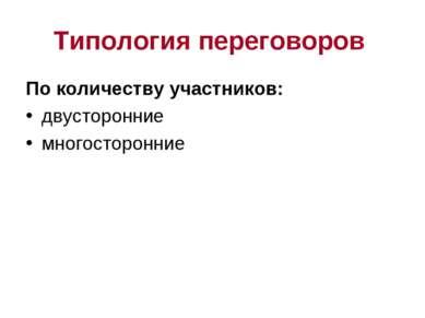 Типология переговоров По количеству участников: двусторонние многосторонние