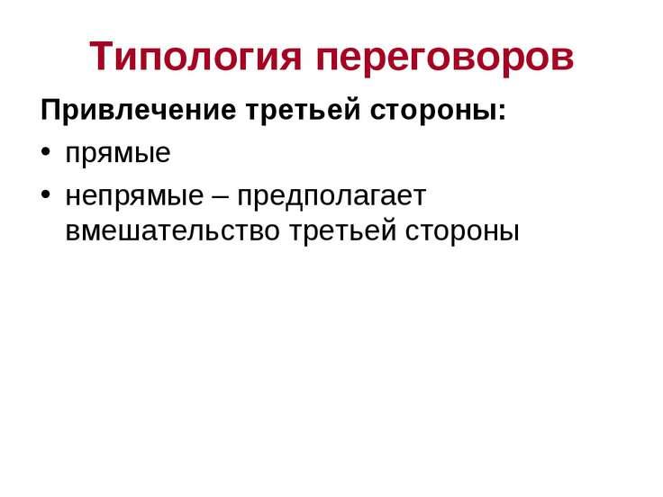 Типология переговоров Привлечение третьей стороны: прямые непрямые – предпола...