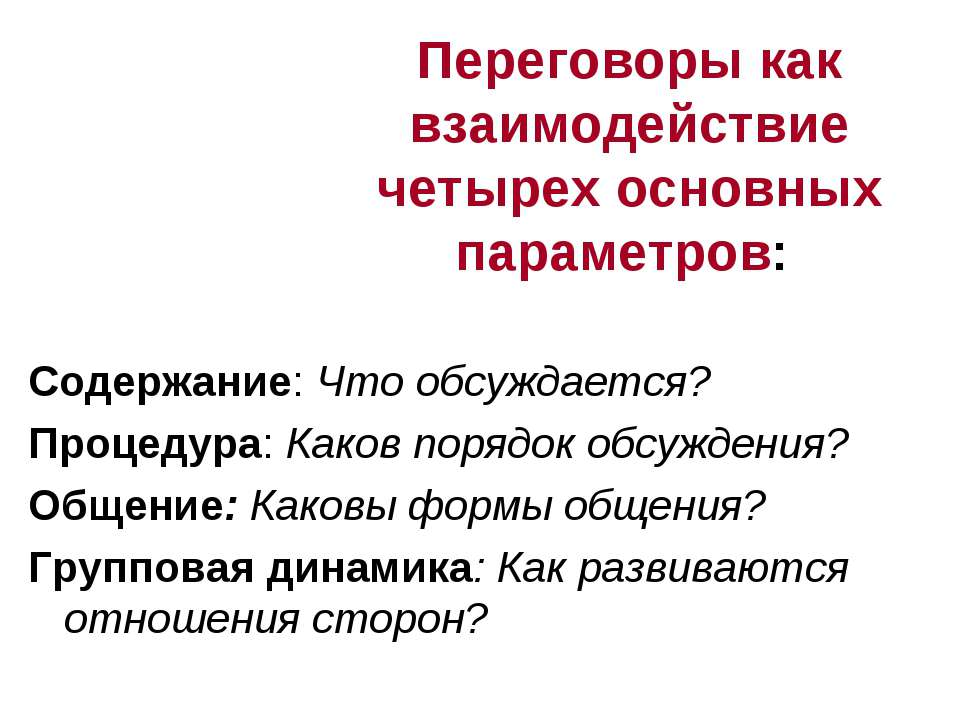 Переговоры как взаимодействие четырех основных параметров: Содержание: Что об...