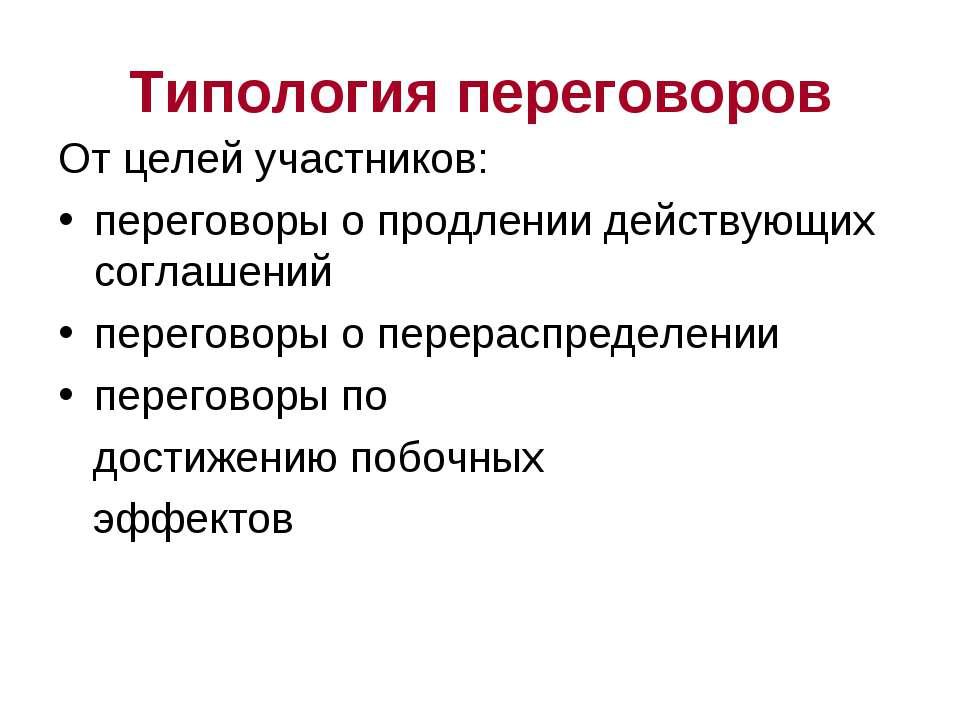 Типология переговоров От целей участников: переговоры о продлении действующих...