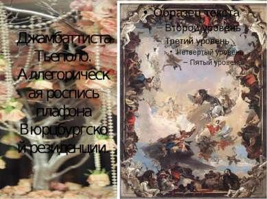 Джамбаттиста Тьеполо. Аллегорическая роспись плафона Вюрцбургской резиденции.