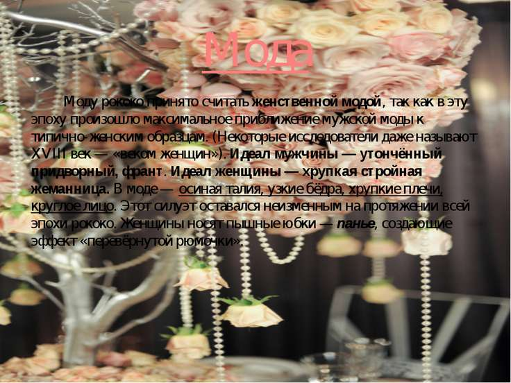 Мода Моду рококо принято считать женственной модой, так как в эту эпоху произ...