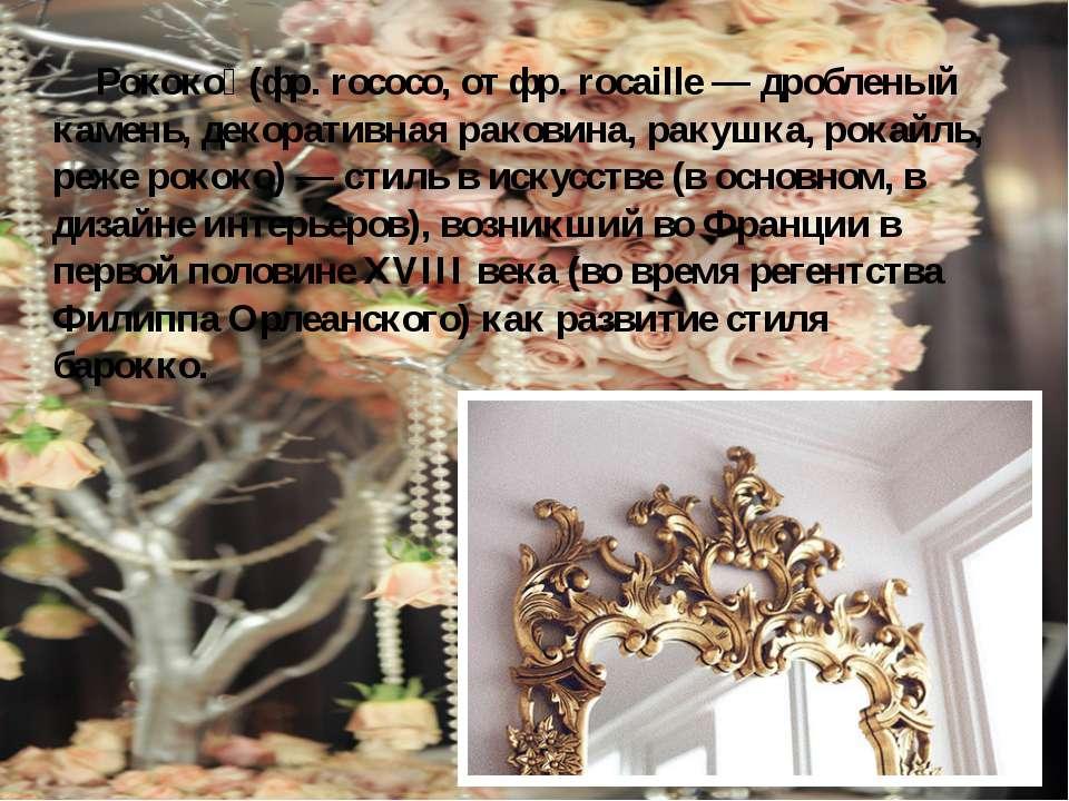 Рококо (фр. rococo, от фр. rocaille — дробленый камень, декоративная раковина...
