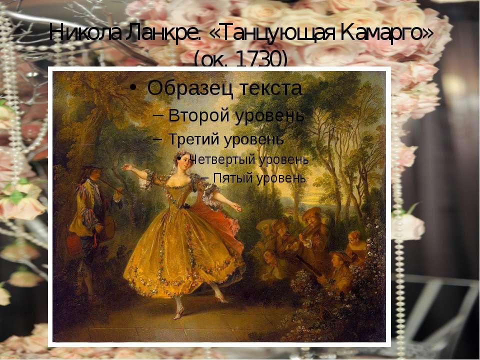 Никола Ланкре. «Танцующая Камарго» (ок. 1730)