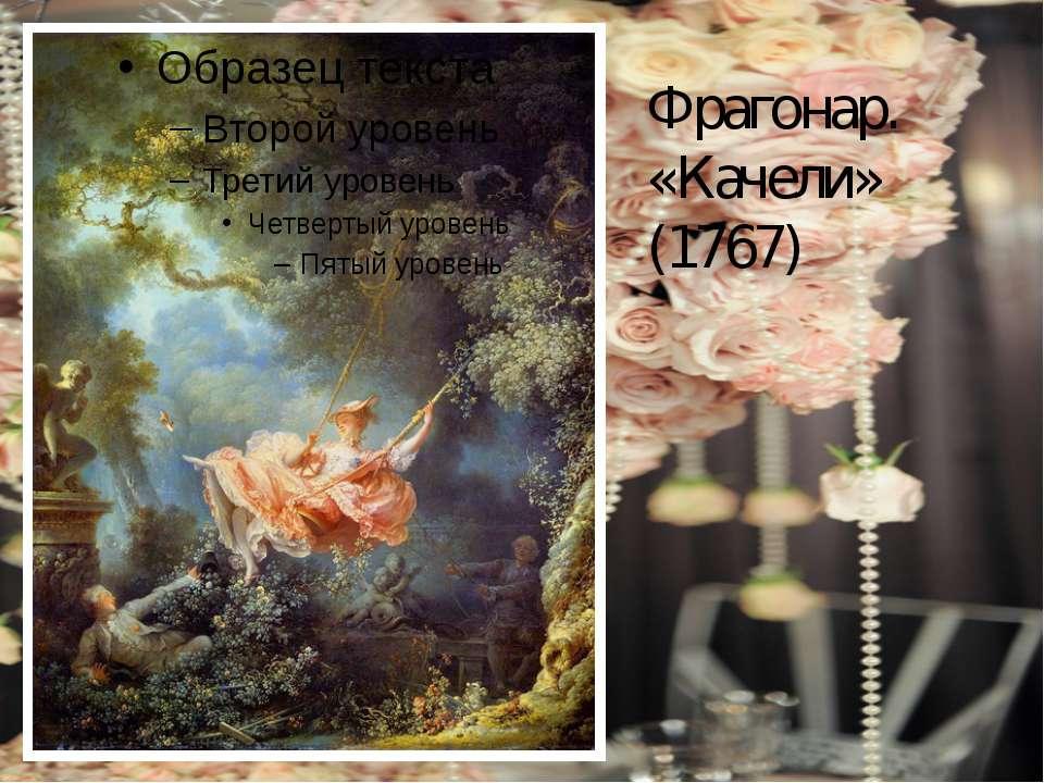 Фрагонар. «Качели» (1767)