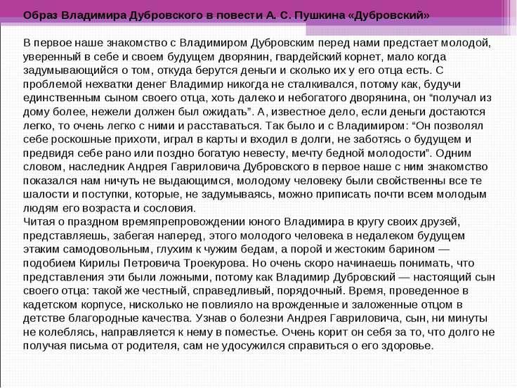 Образ Владимира Дубровского в повести А. С. Пушкина «Дубровский» В первое наш...