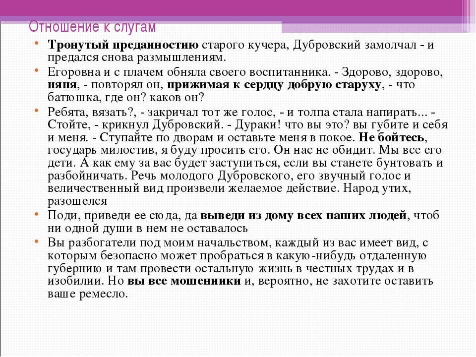 Отношение к слугам Тронутый преданностию старого кучера, Дубровский замолчал ...