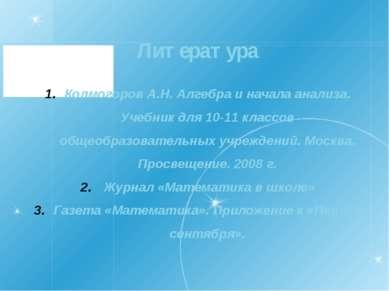 Литература Колмогоров А.Н. Алгебра и начала анализа. Учебник для 10-11 классо...