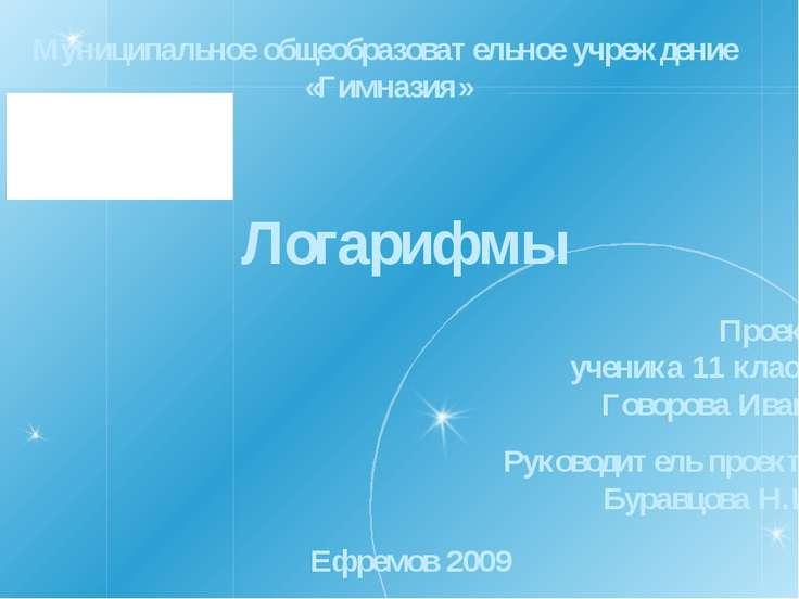 Муниципальное общеобразовательное учреждение «Гимназия» Проект ученика 11 кла...