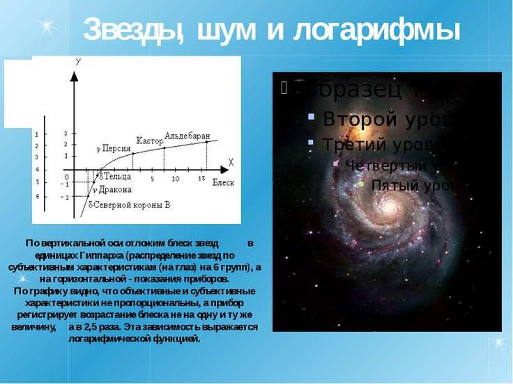 Звезды, шум и логарифмы По вертикальной оси отложим блеск звезд в единицах Ги...