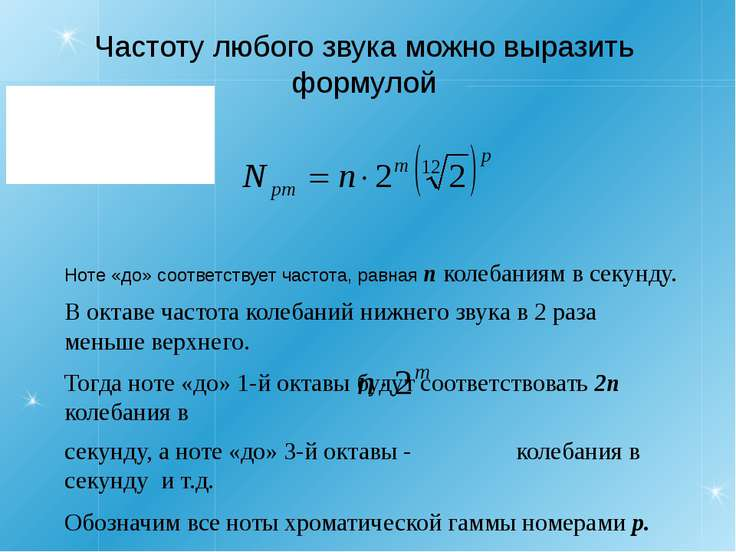 Частоту любого звука можно выразить формулой Ноте «до» соответствует частота,...