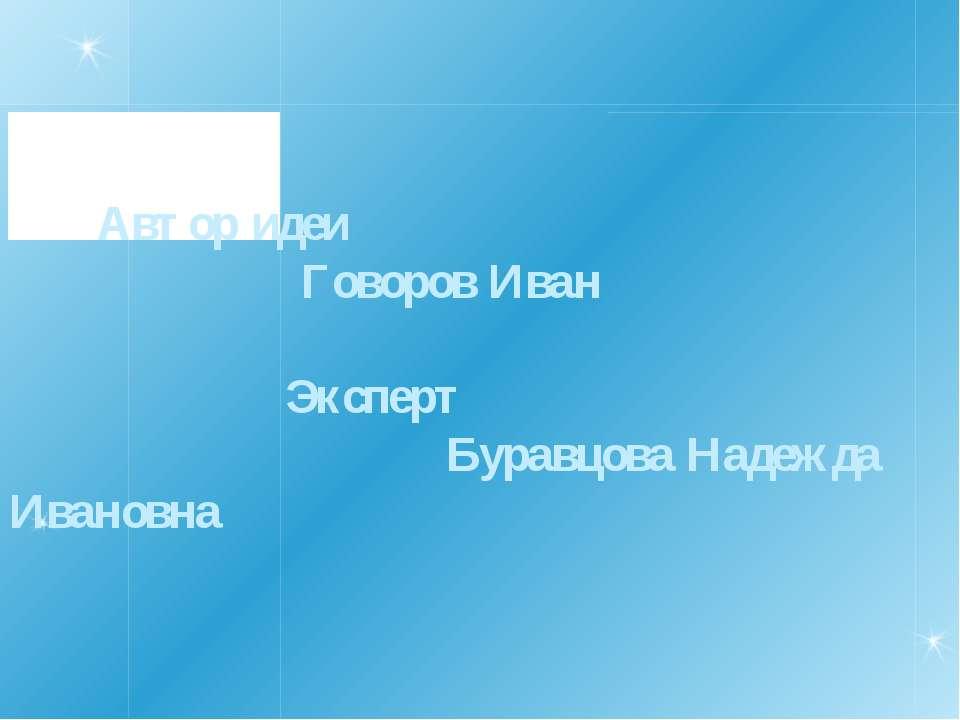 Автор идеи Говоров Иван Эксперт Буравцова Надежда Ивановна