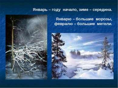 Январь – году начало, зиме – середина. Январю – большие морозы, февралю – бол...