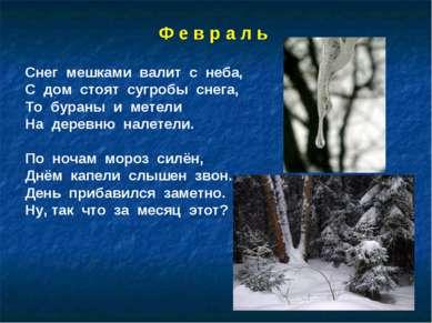 Ф е в р а л ь Снег мешками валит с неба, С дом стоят сугробы снега, То бураны...