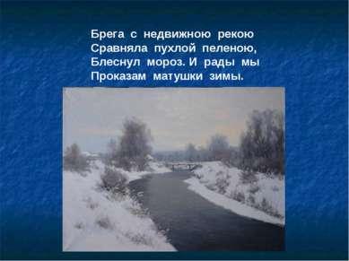 Брега с недвижною рекою Сравняла пухлой пеленою, Блеснул мороз. И рады мы Про...