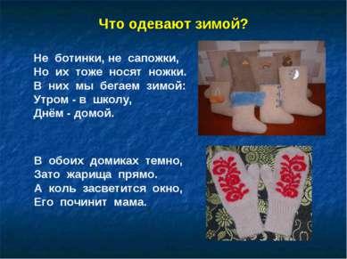 Что одевают зимой? Не ботинки, не сапожки, Но их тоже носят ножки. В них мы б...