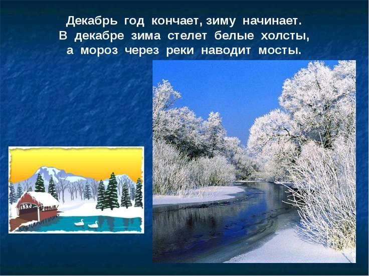 Декабрь год кончает, зиму начинает. В декабре зима стелет белые холсты, а мор...