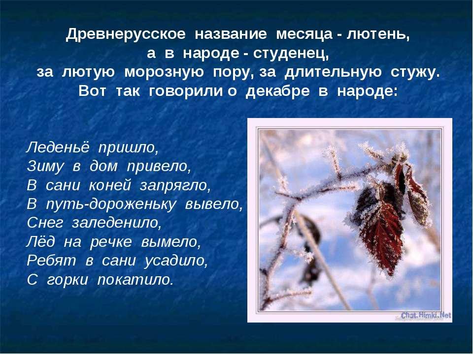 Древнерусское название месяца - лютень, а в народе - студенец, за лютую мороз...