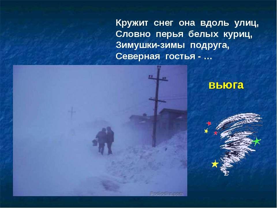 Кружит снег она вдоль улиц, Словно перья белых куриц, Зимушки-зимы подруга, С...