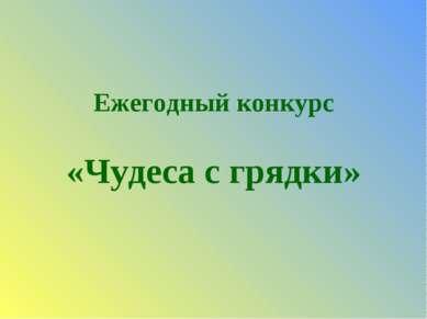 Ежегодный конкурс «Чудеса с грядки»