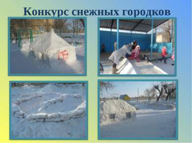 Конкурс снежных городков
