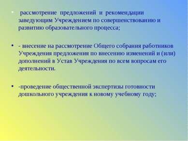 рассмотрение предложений и рекомендации заведующим Учреждением по совершенств...