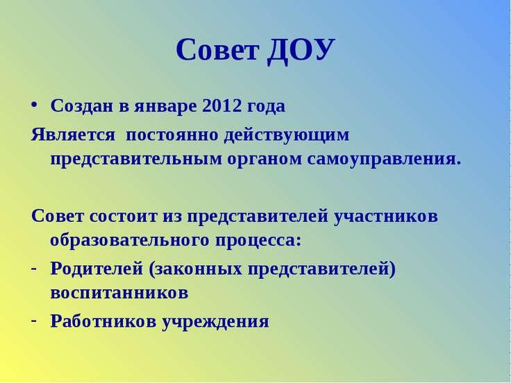 Совет ДОУ Создан в январе 2012 года Является постоянно действующим представит...