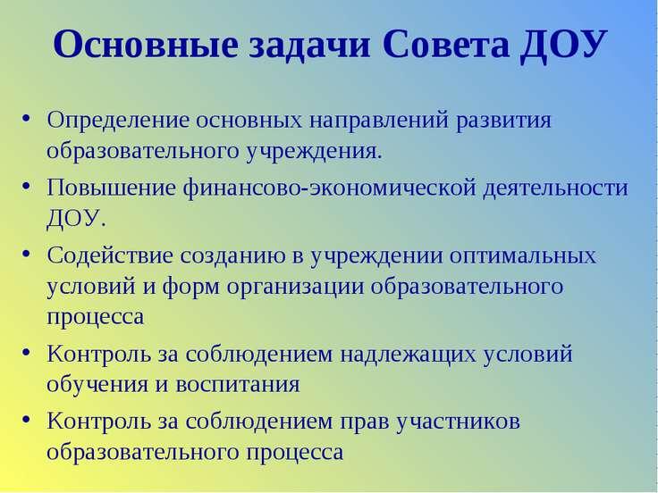 Основные задачи Совета ДОУ Определение основных направлений развития образова...