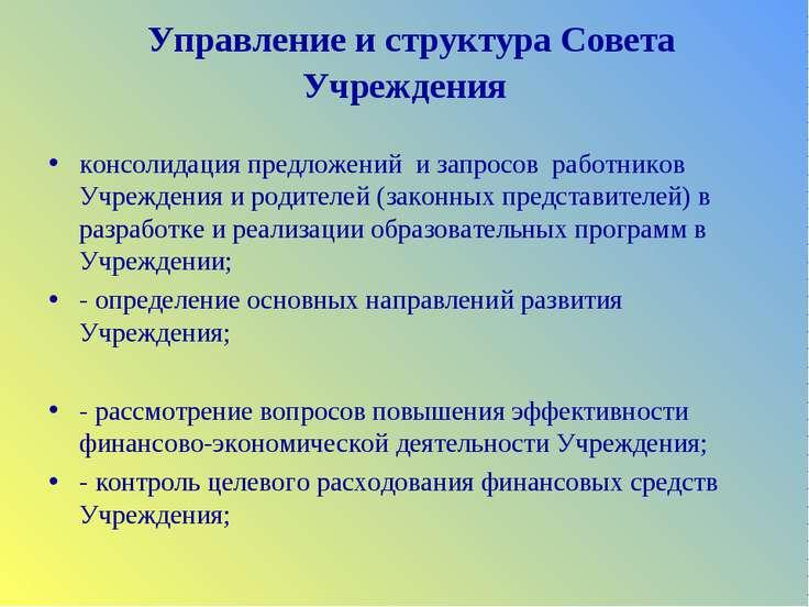Управление и структура Совета Учреждения  консолидация предложений и запросо...