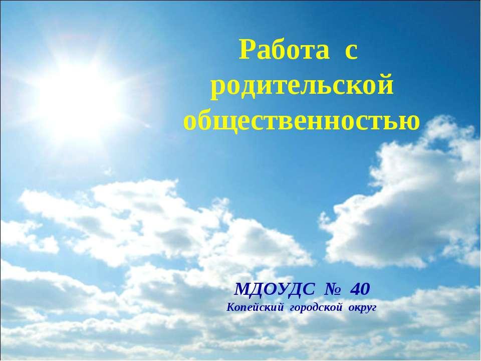 Работа с родительской общественностью МДОУДС № 40 Копейский городской округ