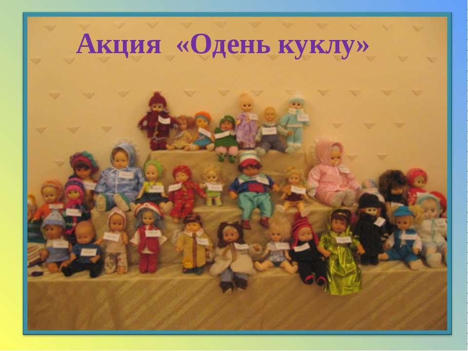 Акция «Одень куклу»